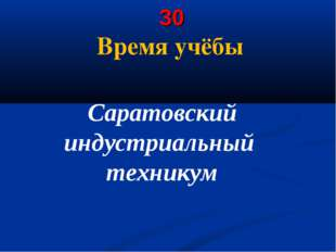 30 Время учёбы Саратовский индустриальный техникум