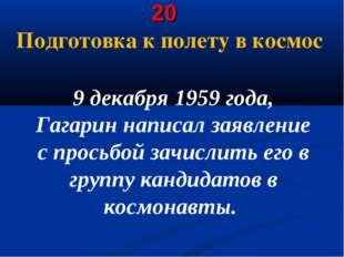 20 Подготовка к полету в космос 9 декабря 1959 года, Гагарин написал заявлен