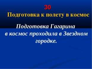 30 Подготовка к полету в космос Подготовка Гагарина в космос проходила в Зве