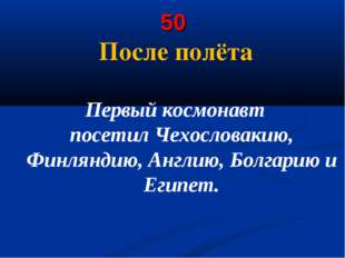 50 После полёта Первый космонавт посетилЧехословакию, Финляндию, Англию, Бол