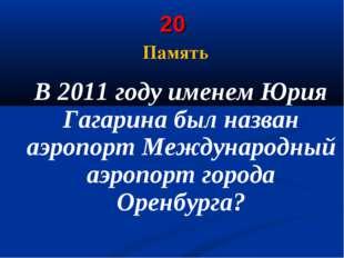 20 Память В 2011 году именем Юрия Гагарина был назван аэропорт Международный