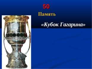50 Память «Кубок Гагарина»