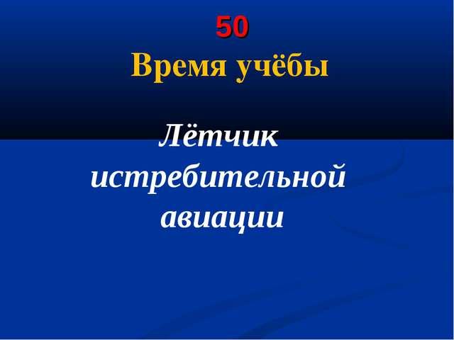 50 Время учёбы Лётчик истребительной авиации