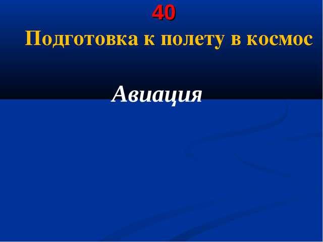 40 Подготовка к полету в космос Авиация