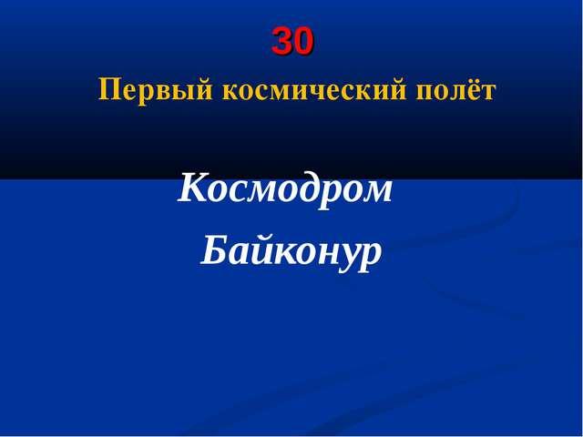 30 Первый космический полёт Космодром Байконур
