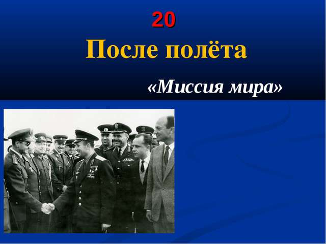 20 После полёта «Миссия мира»