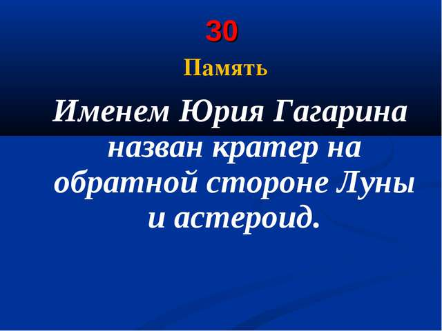 30 Память Именем Юрия Гагарина названкратерна обратной сторонеЛуны и астер...