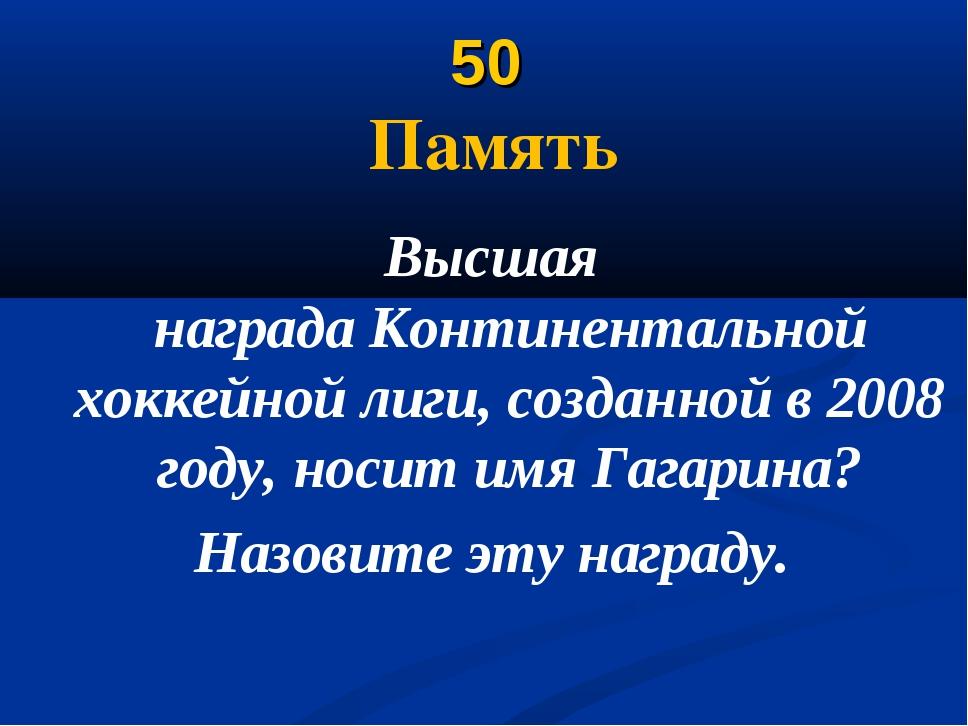 50 Память Высшая наградаКонтинентальной хоккейной лиги, созданной в 2008 год...