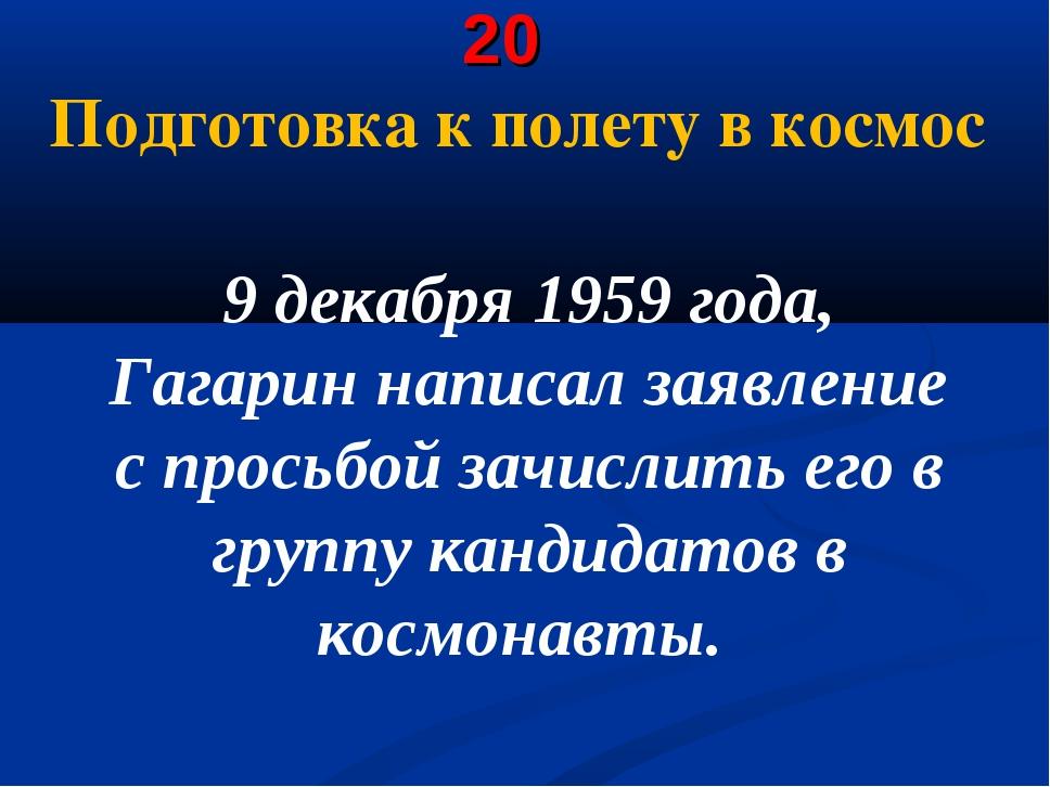20 Подготовка к полету в космос 9 декабря 1959 года, Гагарин написал заявлен...