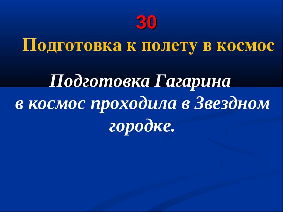 30 Подготовка к полету в космос Подготовка Гагарина в космос проходила в Зве...