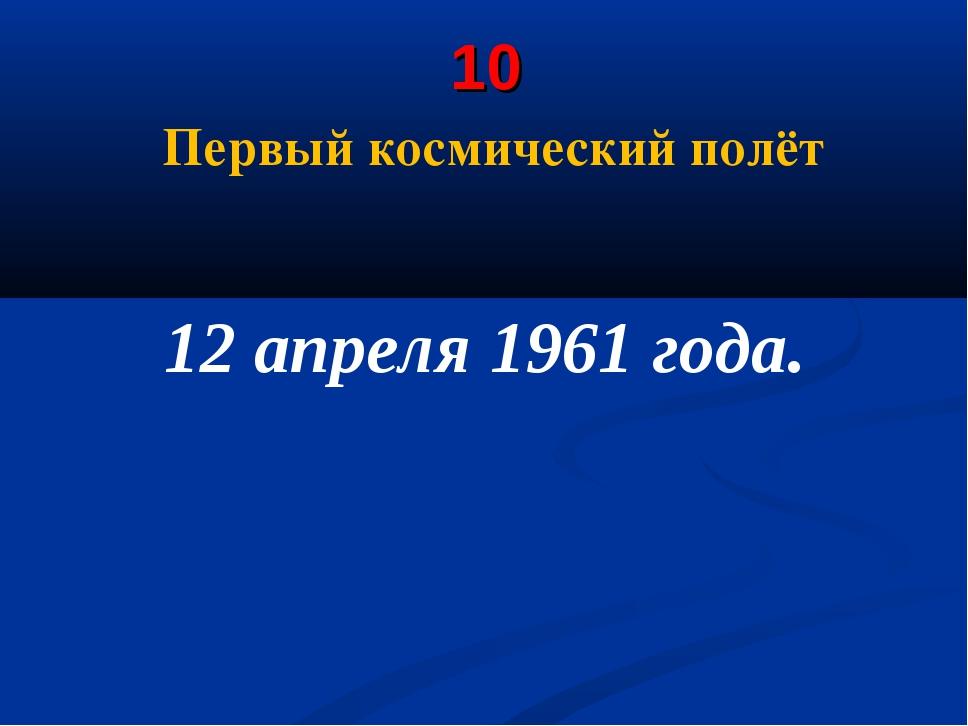 10 Первый космический полёт 12 апреля 1961 года.