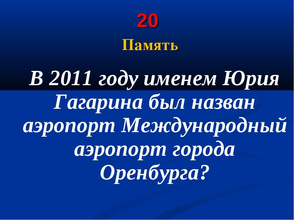 20 Память В 2011 году именем Юрия Гагарина был назван аэропорт Международный...