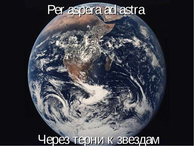 Per aspera ad astra Через терни к звездам