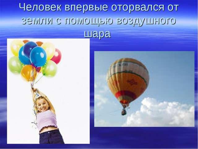 Человек впервые оторвался от земли с помощью воздушного шара