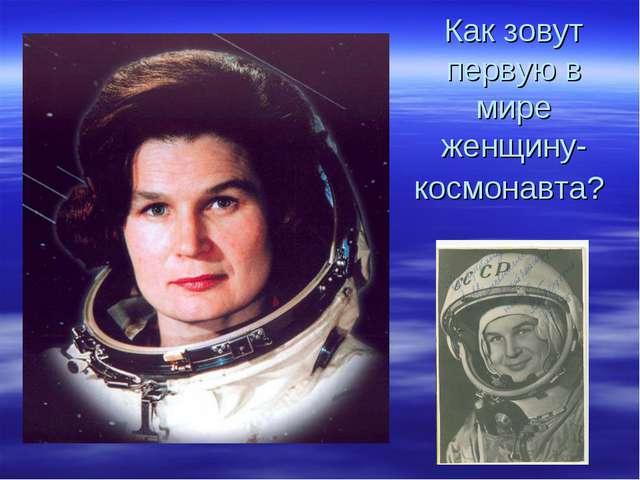 Как зовут первую в мире женщину- космонавта?