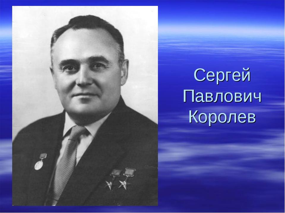 Cергей Павлович Королев