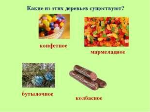 Какие из этих деревьев существуют? колбасное бутылочное конфетное мармеладное