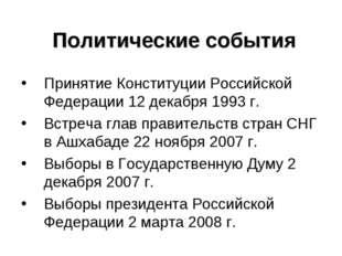 Политические события Принятие Конституции Российской Федерации 12 декабря 19