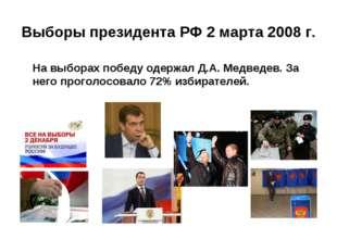 Выборы президента РФ 2 марта 2008 г. На выборах победу одержал Д.А. Медведев.