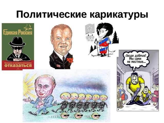 Политические карикатуры