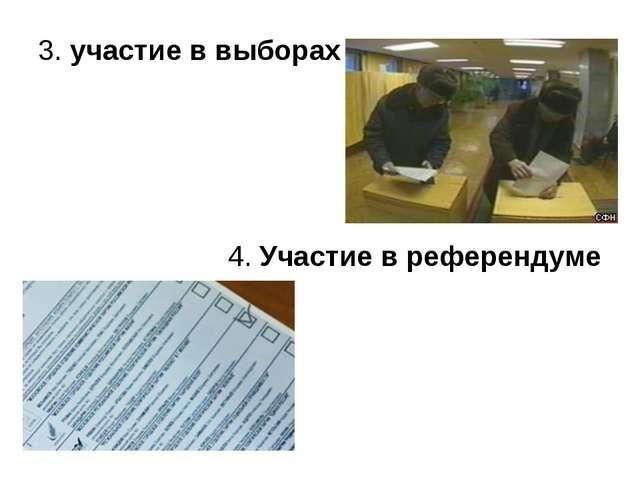 3. участие в выборах 4. Участие в референдуме