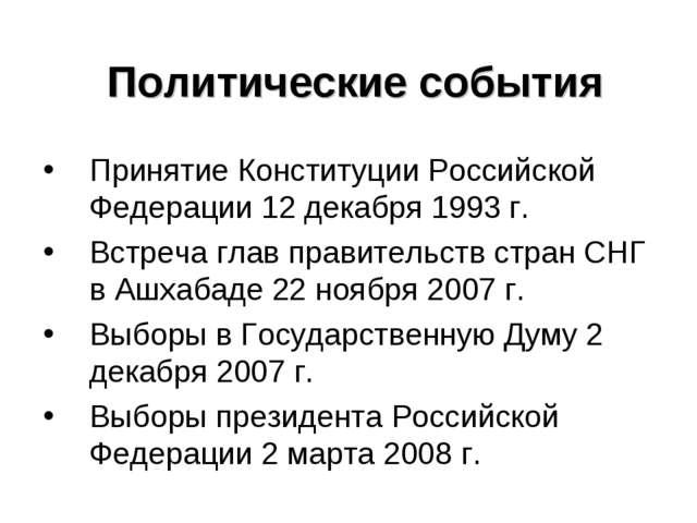 Политические события Принятие Конституции Российской Федерации 12 декабря 19...
