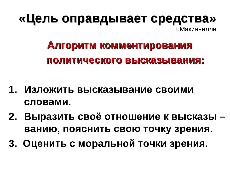 «Цель оправдывает средства» Н.Макиавелли Алгоритм комментирования политическо...
