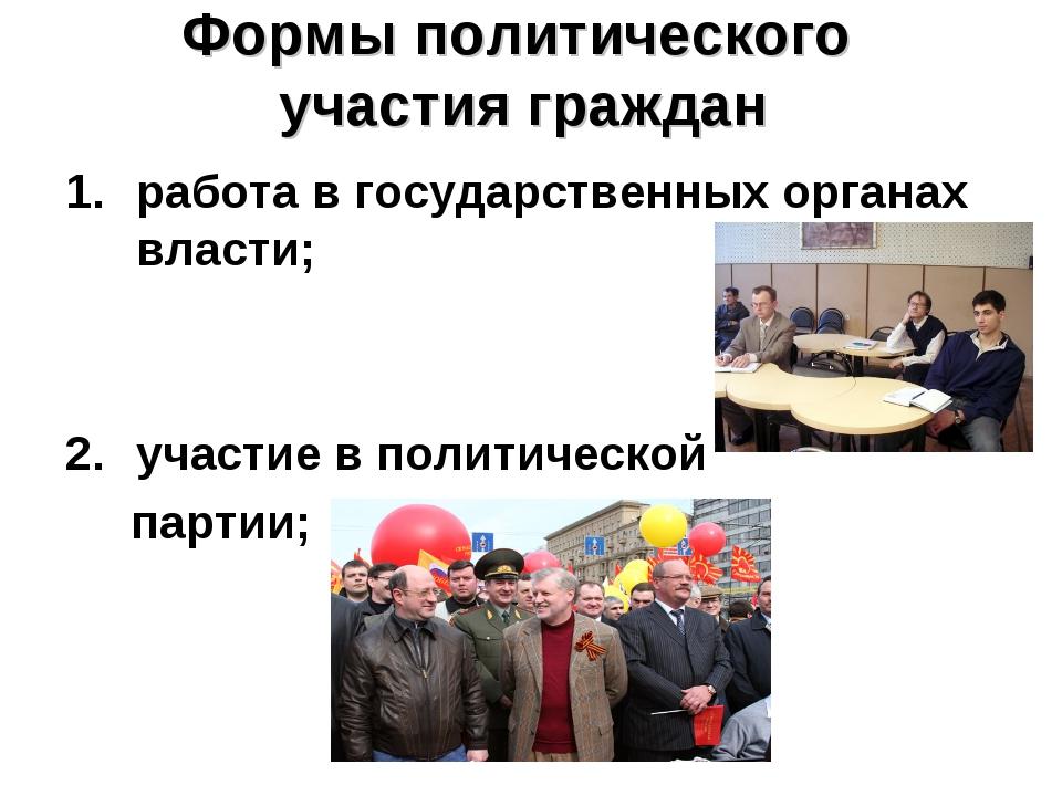 Формы политического участия граждан работа в государственных органах власти;...