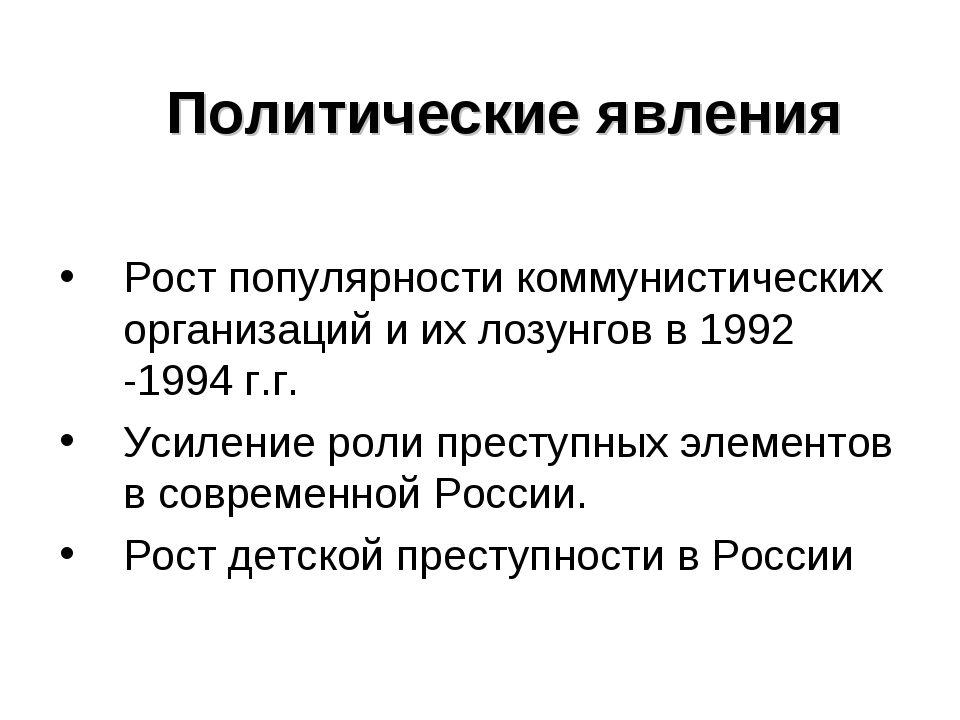 Политические явления Рост популярности коммунистических организаций и их лоз...