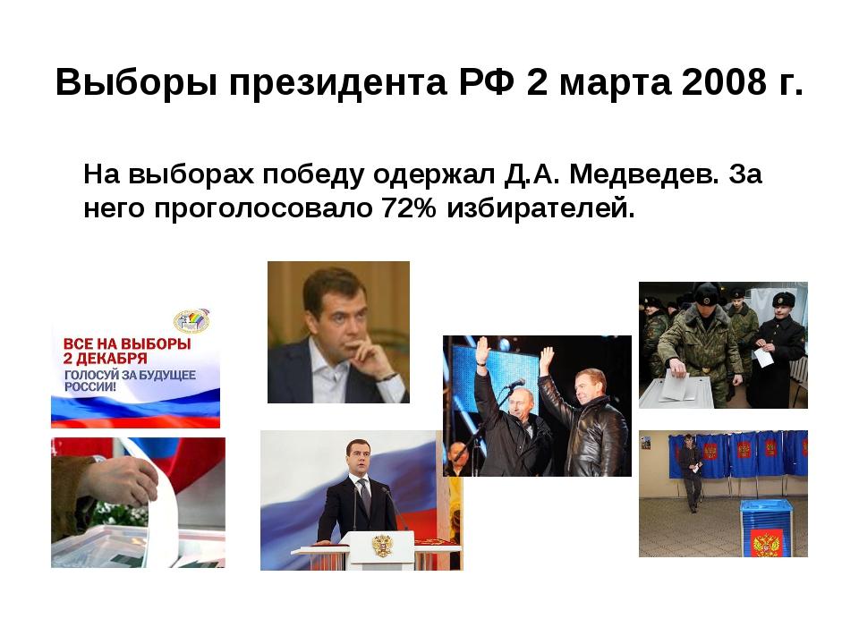 Выборы президента РФ 2 марта 2008 г. На выборах победу одержал Д.А. Медведев....