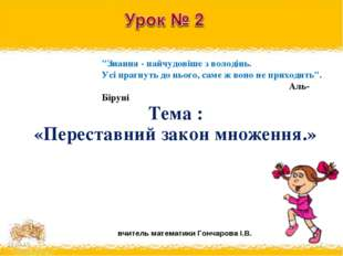 """вчитель математики Гончарова І.В. Тема : «Переставний закон множення.» * * """"З"""