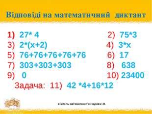 Відповіді на математичний диктант * * 27* 4 2) 75*3 2*(х+2) 4) 3*х 76+76+76+7