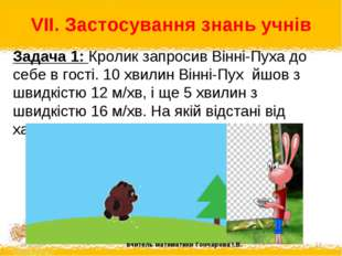 VII. Застосування знань учнів Задача 1: Кролик запросив Вінні-Пуха до себе в