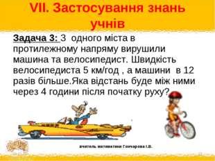 VII. Застосування знань учнів * * Задача 3: З одного міста в протилежному нап