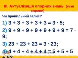 III. Актуалізація опорних знань (усні вправи) Чи правильний запис? 1) 3 + 3