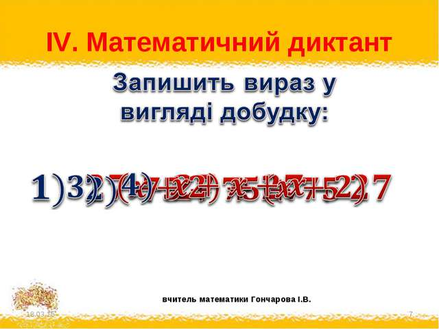 ІV. Математичний диктант * * вчитель математики Гончарова І.В.