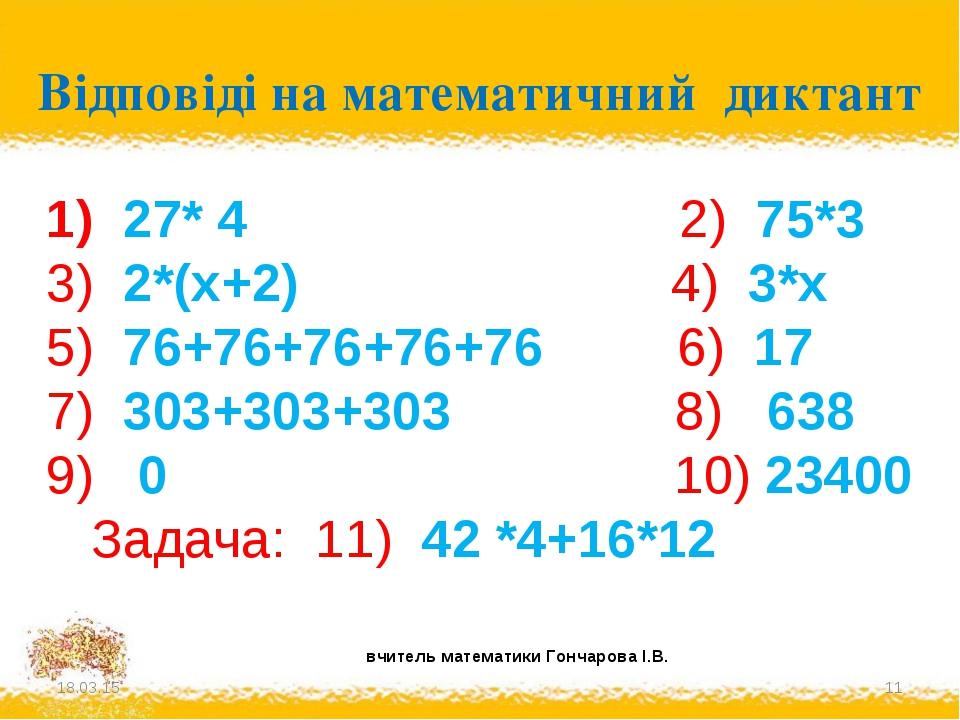 Відповіді на математичний диктант * * 27* 4 2) 75*3 2*(х+2) 4) 3*х 76+76+76+7...