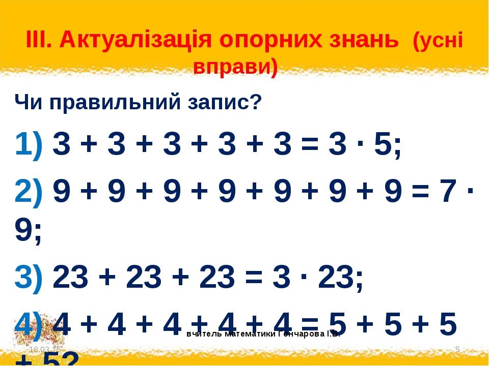 III. Актуалізація опорних знань (усні вправи) Чи правильний запис? 1) 3 + 3...