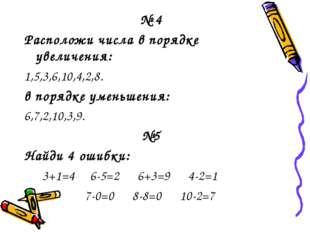№ 4 Расположи числа в порядке увеличения: 1,5,3,6,10,4,2,8. в порядке уменьш