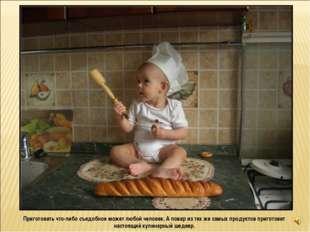 Приготовить что-либо съедобное может любой человек. А повар из тех же самых п