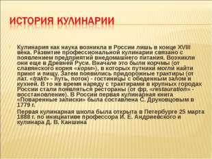 Кулинария как наука возникла в России лишь в конце XVIII века. Развитие проф