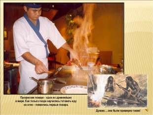 Профессия повара - одна из древнейших в мире. Как только люди научились готов