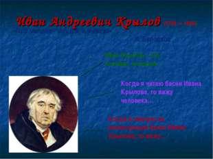 Иван Андреевич Крылов (1769 — 1844) «Этот человек - загадка, и великая». К. Б