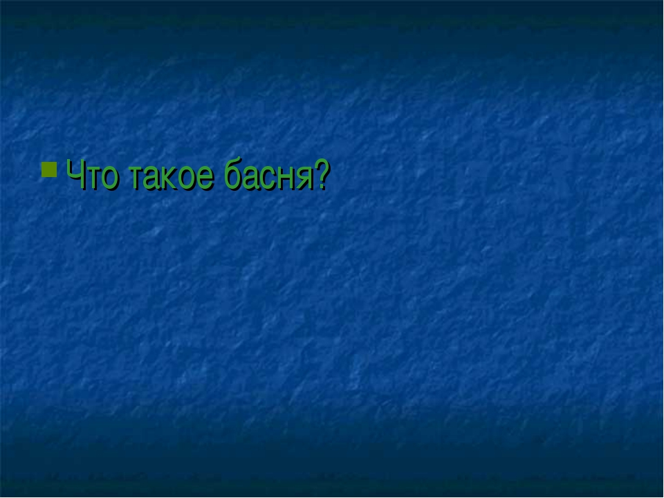 Что такое басня?