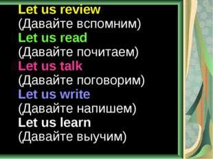 Let us review (Давайте вспомним) Let us read (Давайте почитаем) Let us talk (