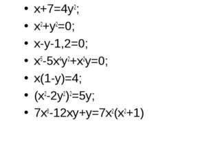 Определить степень уравнения х+7=4у2; х2+у2=0; х-у-1,2=0; х5-5х4у2+х2у=0; х(1