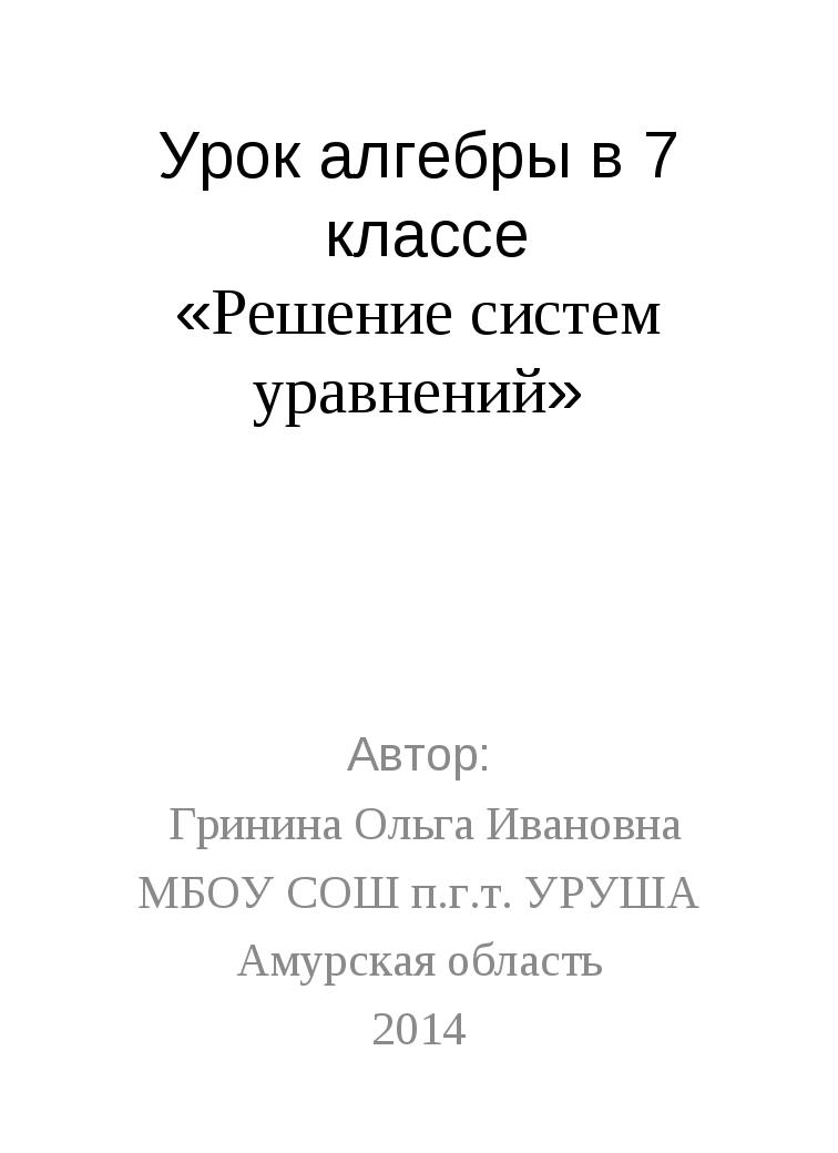 Урок алгебры в 7 классе «Решение систем уравнений» Автор: Гринина Ольга Ивано...