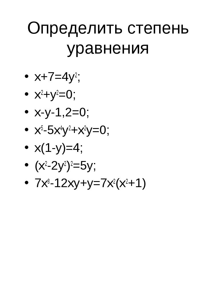 Определить степень уравнения х+7=4у2; х2+у2=0; х-у-1,2=0; х5-5х4у2+х2у=0; х(1...