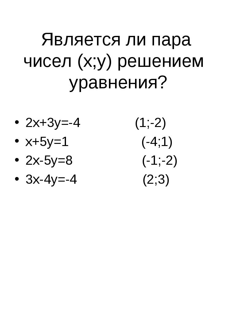 Является ли пара чисел (х;у) решением уравнения? 2х+3у=-4 (1;-2) х+5у=1 (-4;1...