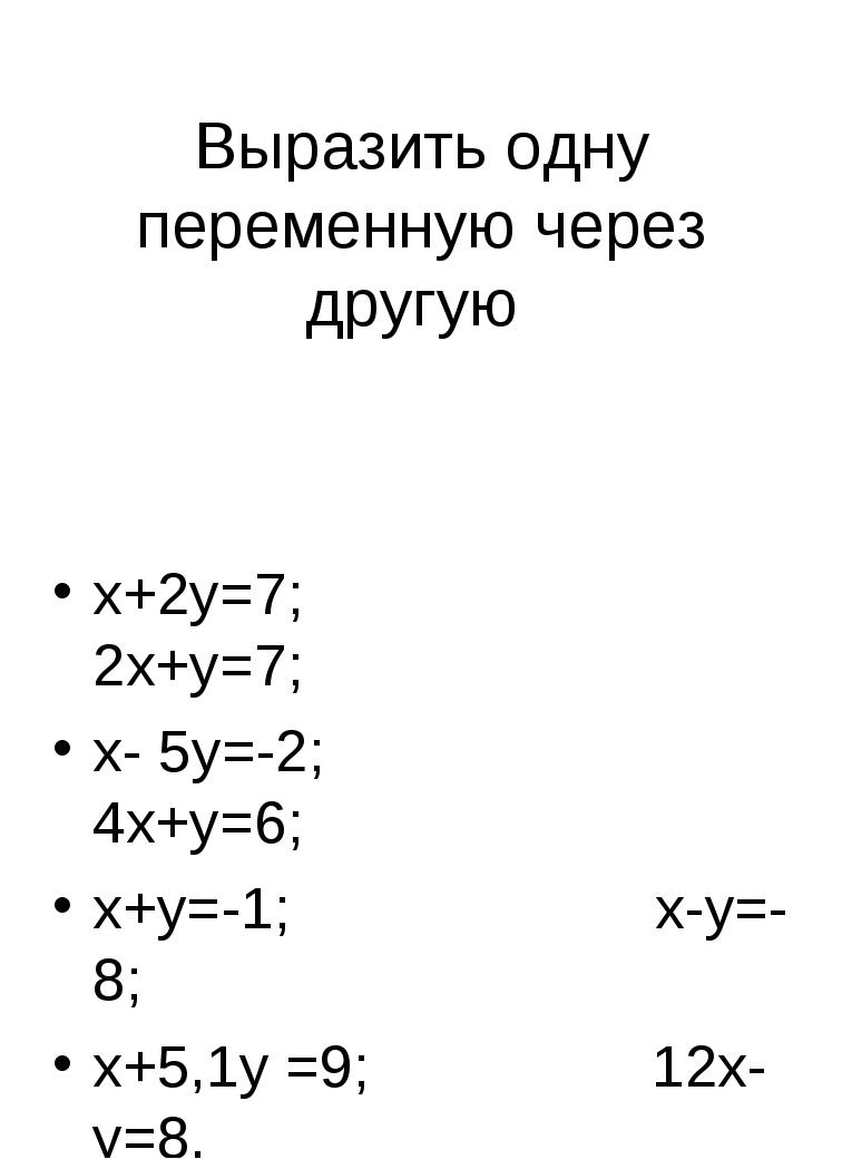 Выразить одну переменную через другую х+2у=7; 2х+у=7; х- 5у=-2; 4х+у=6; х+у=-...